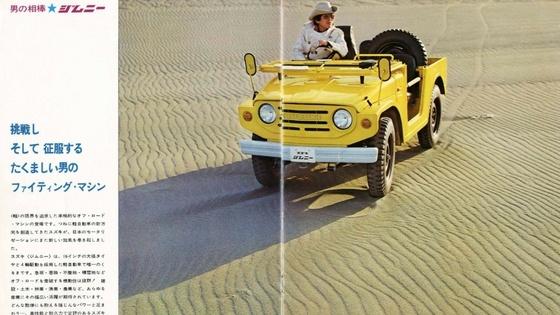 Suzuki Jimny LJ10 1970